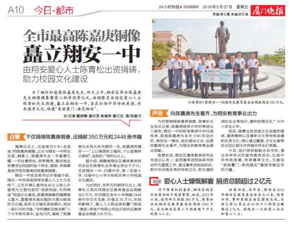 厦门晚报--全市最高陈嘉庚铜像 矗立翔安一中 2016.5.27日